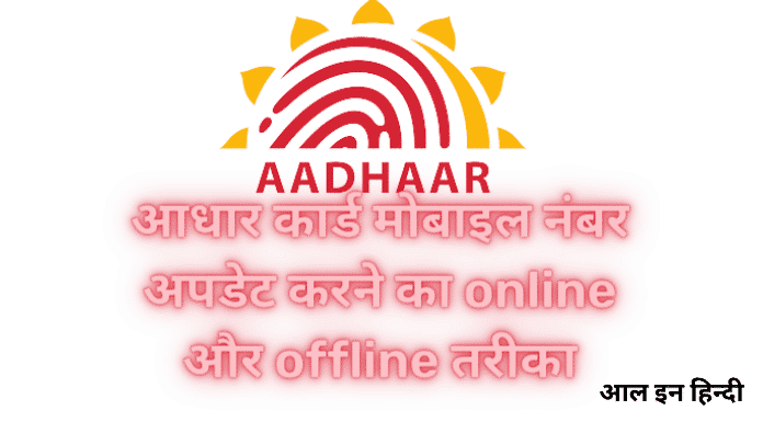 Aadhar card me mobile number kaise change kare