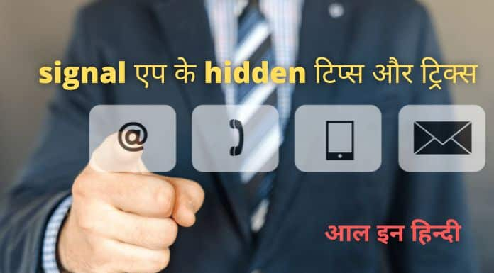 Best Hidden Signal Tips and Tricks in hindi