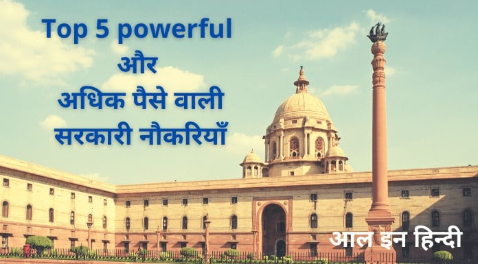 most powerful job in india