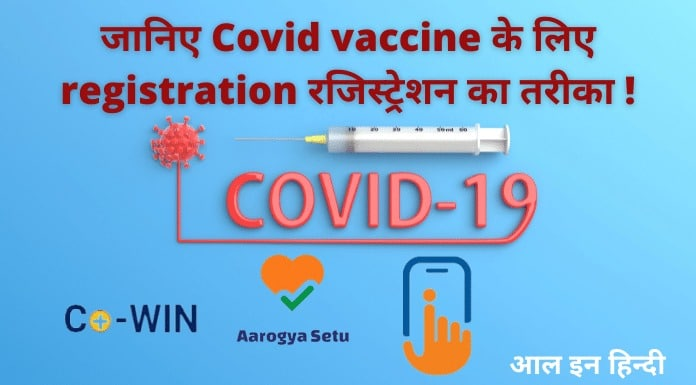 How to register for covid vaccine in hindi