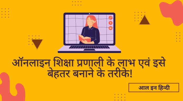 ऑनलाइन शिक्षा प्रणाली