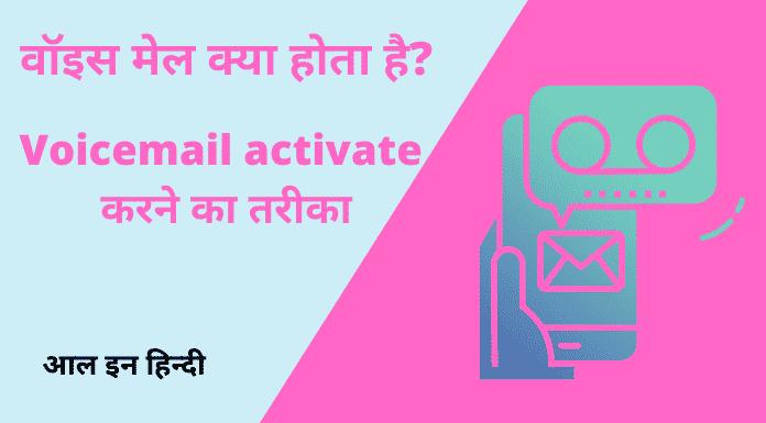 airtel voice mail